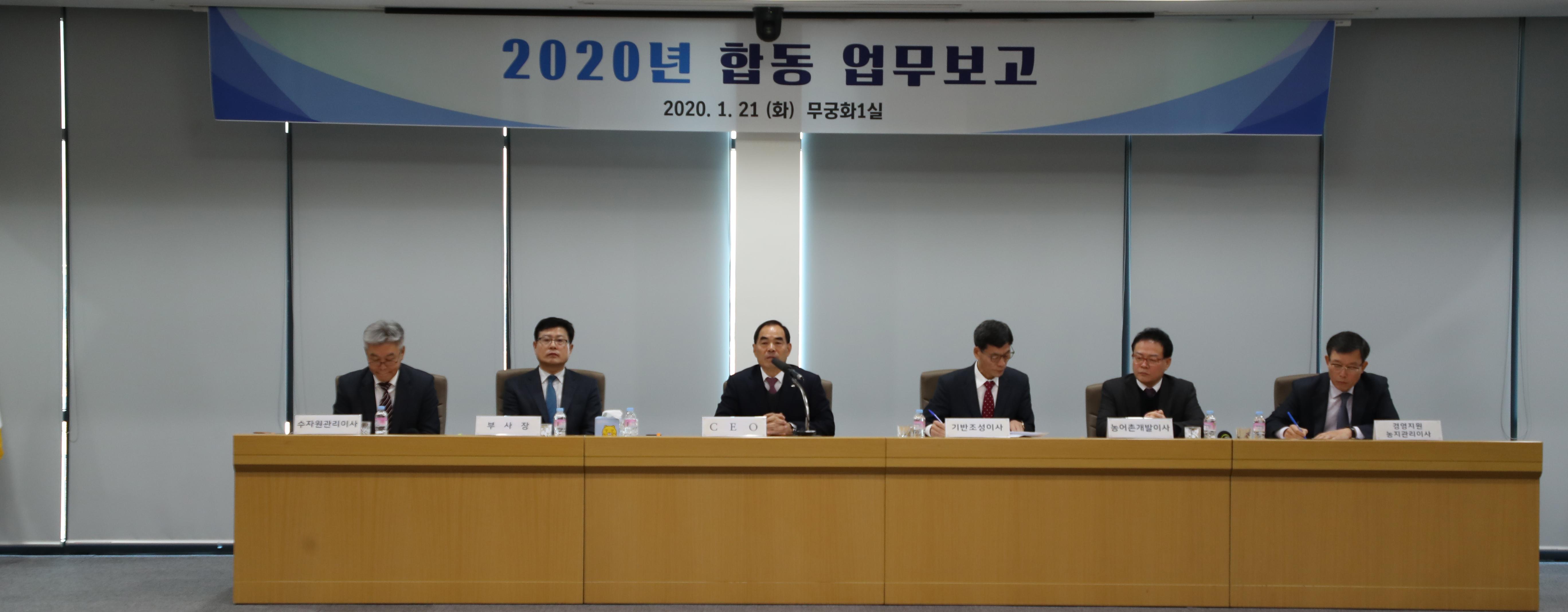 2020년 합동 업무보고 실시(지방부서) - 1