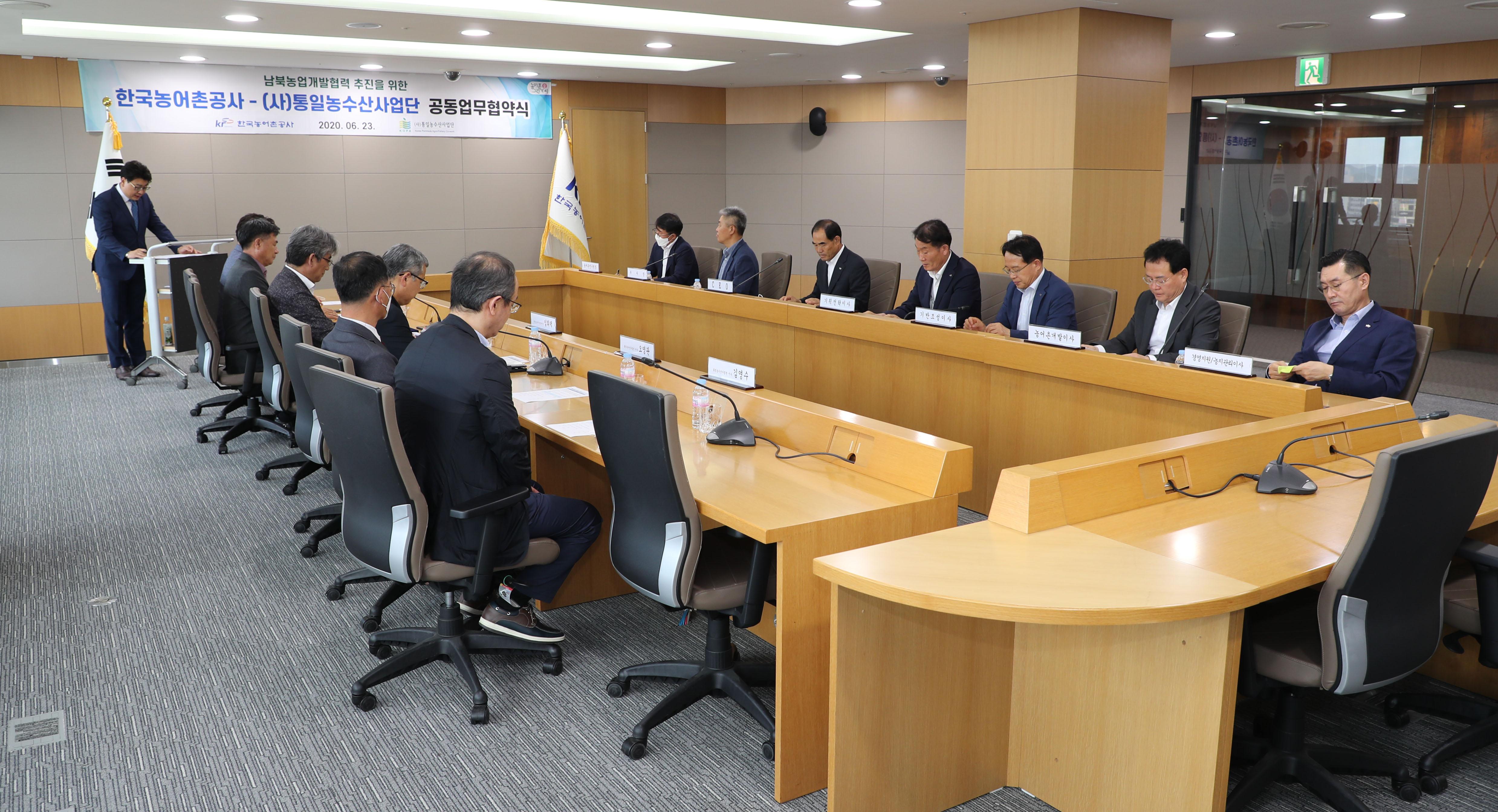 한국농어촌공사 - (사)통일농수산사업단 공동업무협약식 가져 - 3