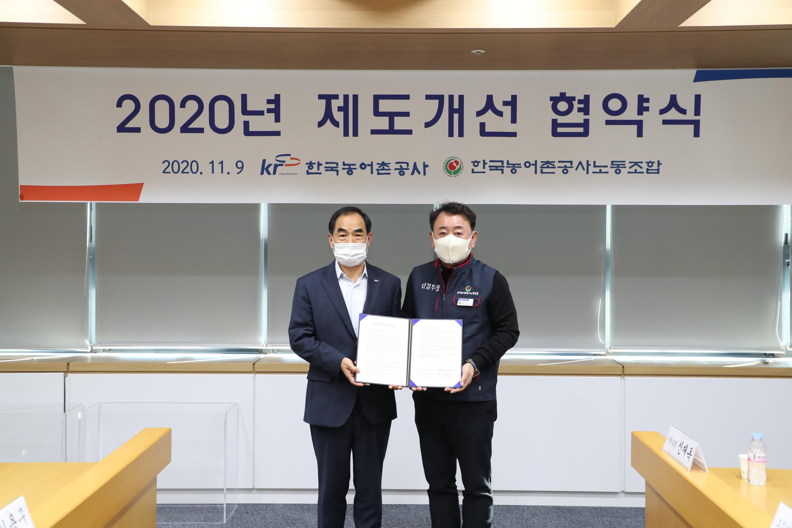 2020년 제도개선 협약식 - 1