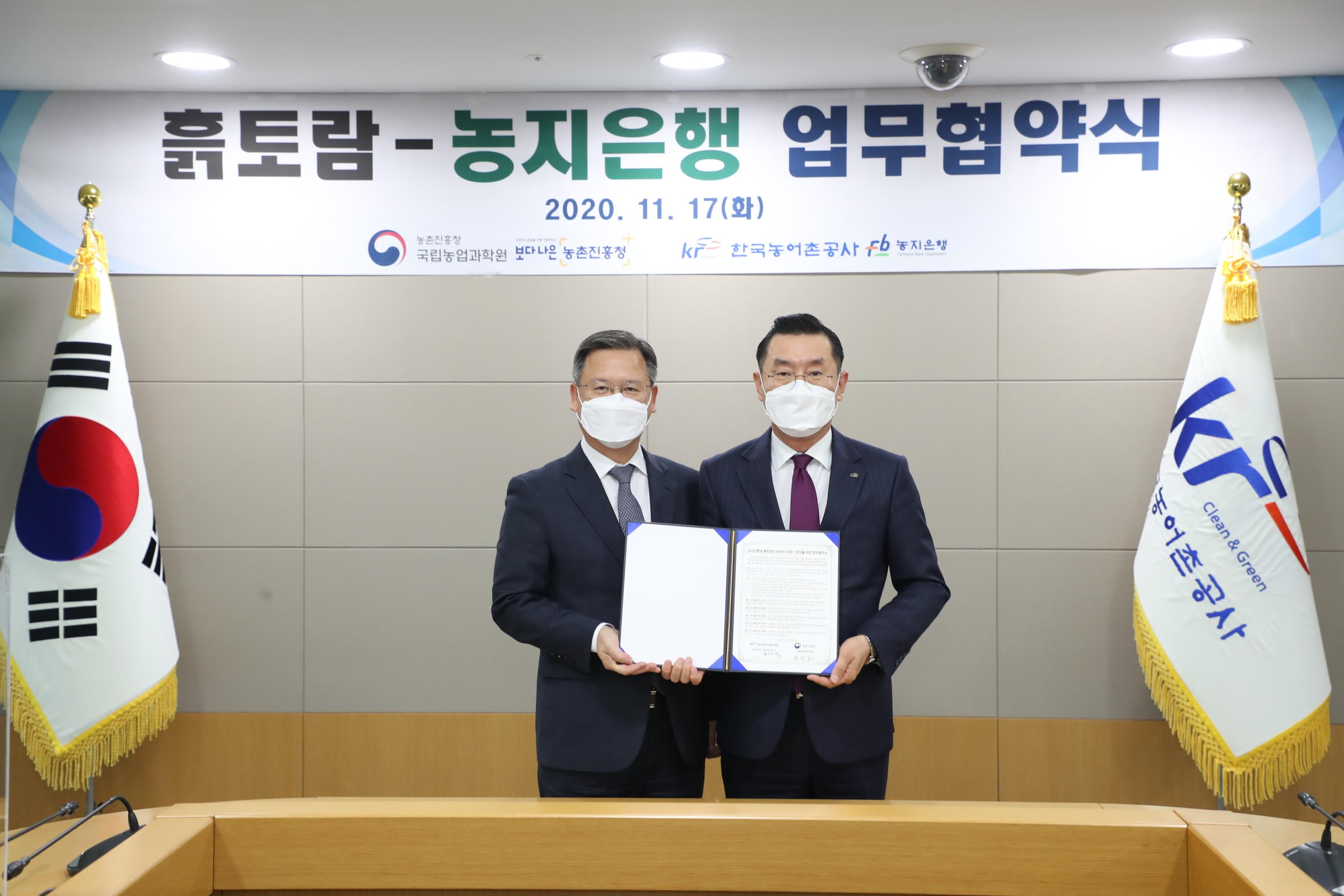 흙토람-농지은행 업무협약식 - 1