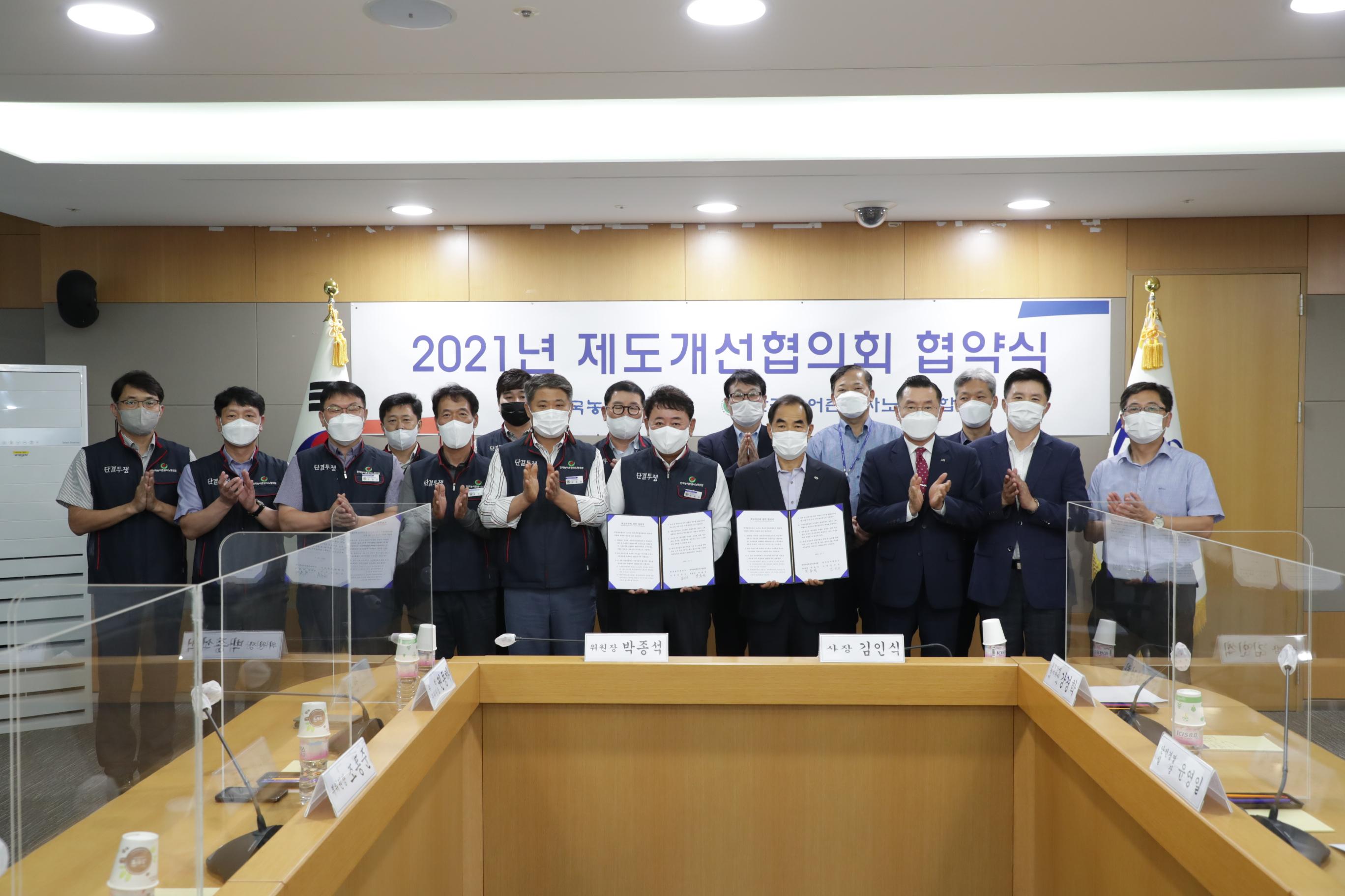 2021년 제도개선협의회 협약식 - 5