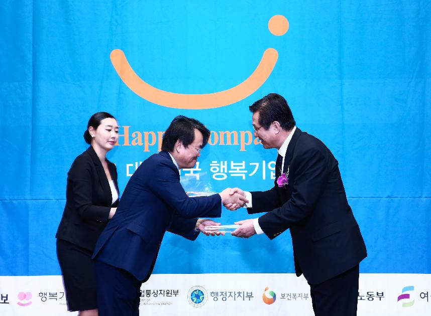 2015 대한민국 행복기업대상 시상식