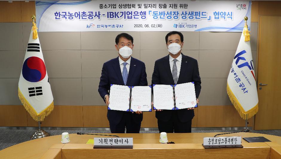 농어촌公, 100억 규모 상생펀드 조성해 중소기업 동반성장 지원