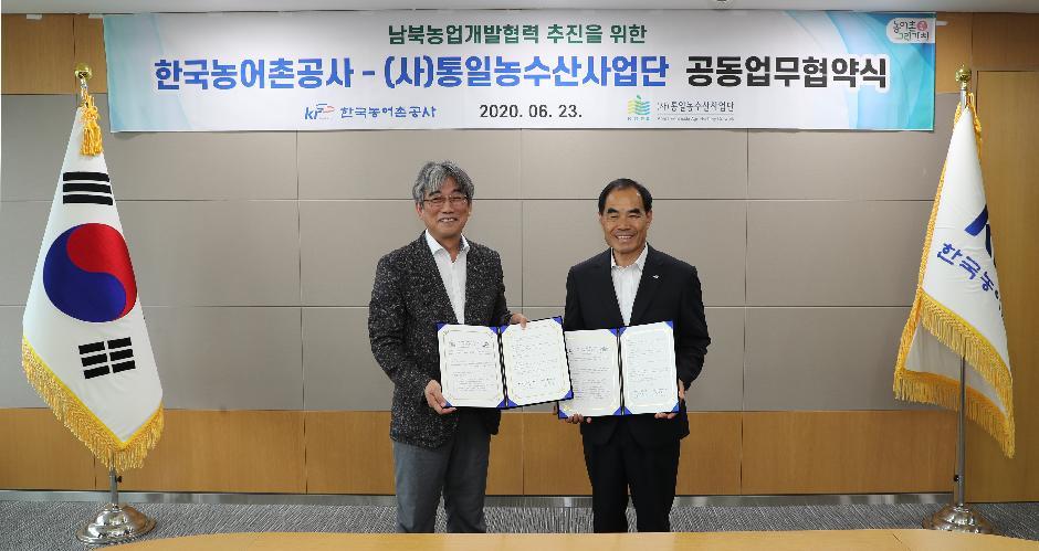 한국농어촌공사 - (사)통일농수산사업단 공동업무협약식 가져