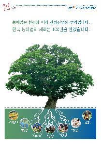 농어업 생명뿌리(2015) 인쇄광고 이미지