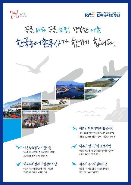 어촌개발사업 홍보 이미지 인쇄광고 이미지