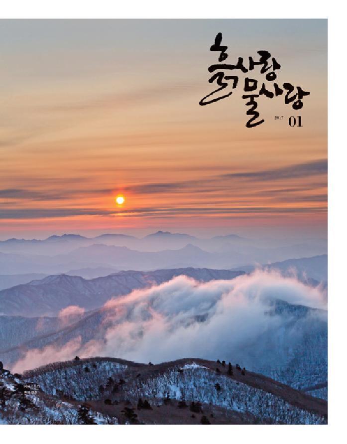 2017년 01월호 사보이미지