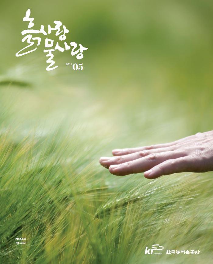 2017년 05월호 사보이미지