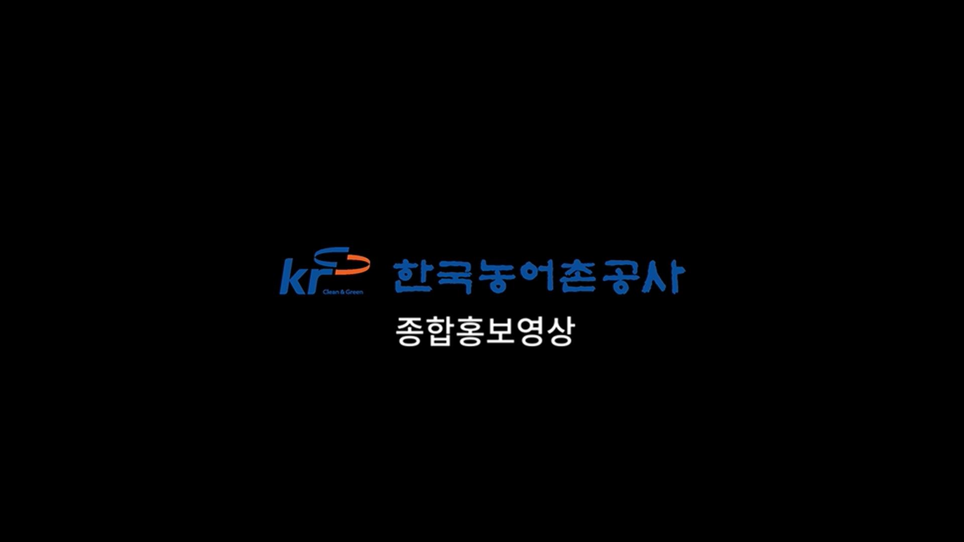 [국문] KRC 홍보영상 (7'20'') ver2018 홍보이미지