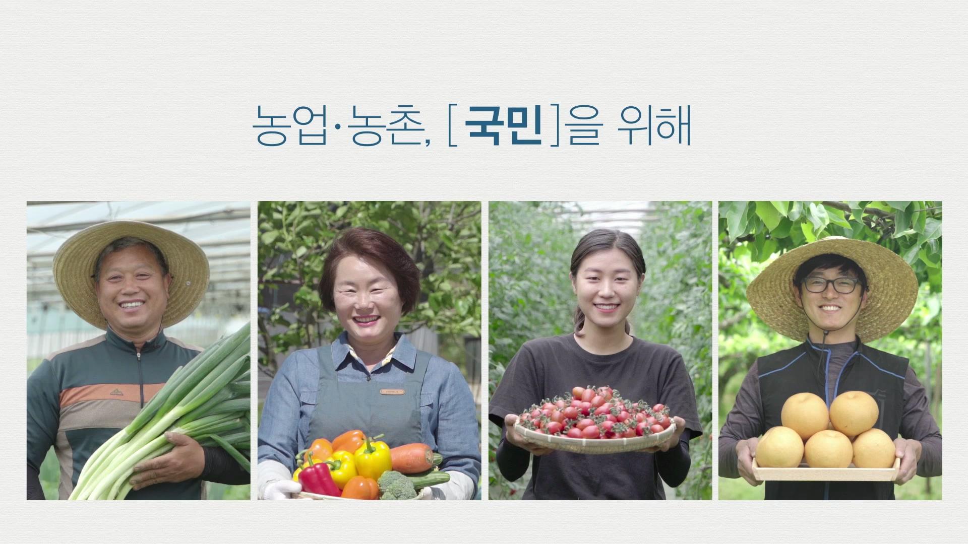 [공익 캠페인] 국민을 위한 농업, 미래 세대를 위한 농촌 홍보이미지